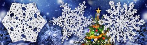 вязаные снежинки к Новому году